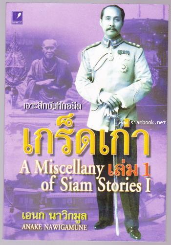 เกร็ดเก่าเล่ม1 (A Miscellany of Siam Stories I)