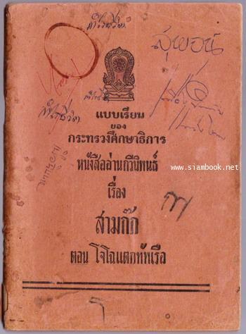 หนังสืออ่านกวีนิพนธ์เรื่อง สามก๊ก ตอน โจโฉแตกทัพเรือ