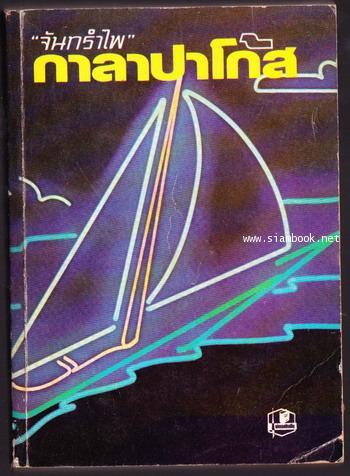 กาลาปาโก้ส *หนังสือดีวิทยาศาสตร์88เล่ม* -พิมพ์ครั้งแรก-