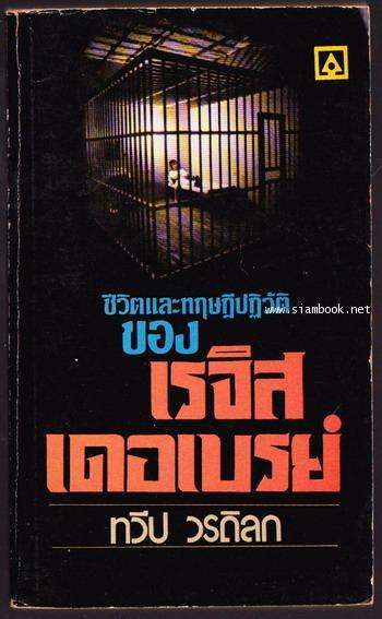 ชีวิตและทฤษฎีปฏิวัติของ เรจิจ เดอเบรย์ (นักคิดผู้ถูกจับหลังการตายของ เช กูวาร่า)