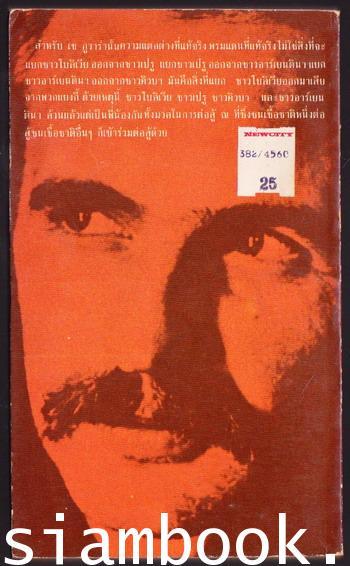ชีวิตและทฤษฎีปฏิวัติของ เรจิจ เดอเบรย์ (นักคิดผู้ถูกจับหลังการตายของ เช กูวาร่า) 1
