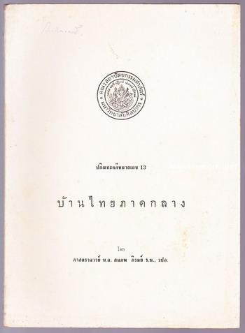 ปกิณกะคดีหมายเลข 13 บ้านไทยภาคกลาง *มีลายเซ็นต์ผู้แต่ง* -หนังสือเก่าที่น่าอ่าน ๑๐๐ เล่ม-