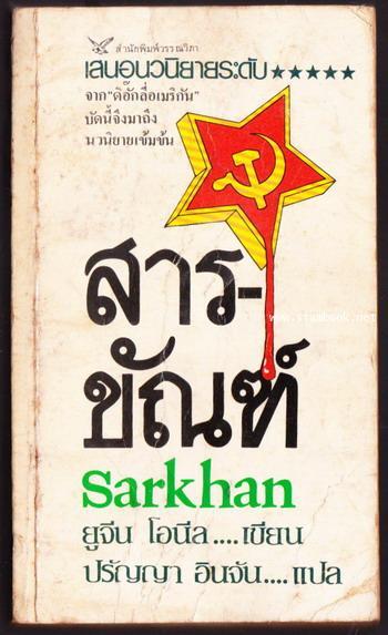 สารขัณฑ์ (Sarkhan)-หนังสือโดนน้ำ-