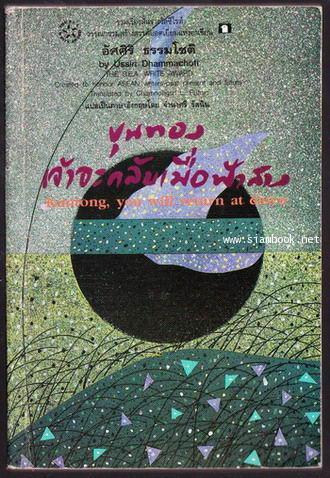 ขุนทอง เจ้าจะกลับมาเมื่อฟ้าสาง (หนังสือรางวัลซีไรต์ พ.ศ.2524)*ฉบับพิมพ์สองภาษาไทย-อังกฤษ*