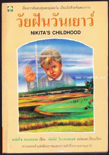 วัยฝันวันเยาว์ (Nikita\'s Childhood)