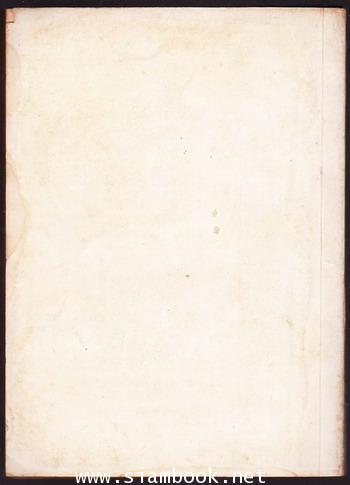 รัฐธรรมนูญฉบับปฐมฤกษ์จนถึงปัจจุบัน(รัฐธรรมนูญ พ.ศ.2511) หนังสืออนุสรณ์ ดร.โชติ คุ้มพันธุ์ 1