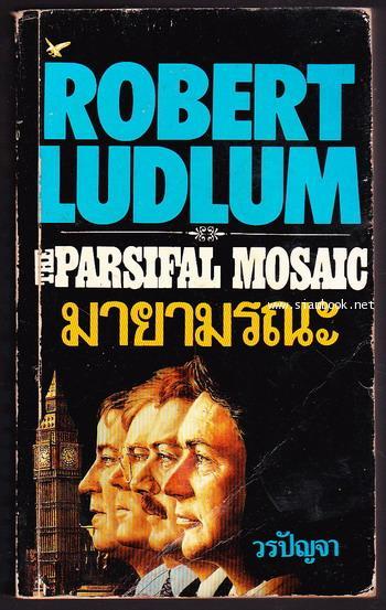มายามรณะ (The Parsifal Mosaic)