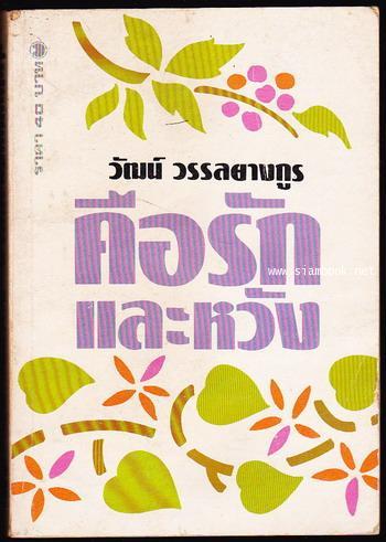 คือรักและหวัง *หนังสือดี100ชื่อเรื่องที่เด็กและเยาวชนไทยควรอ่าน*