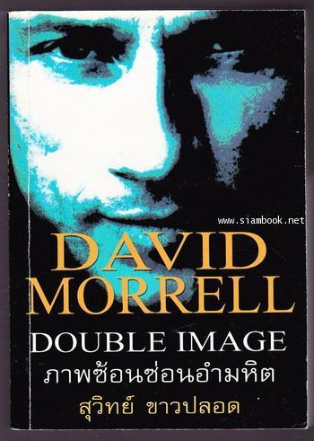 ภาพซ้อนซ่อนอำมหิต (Double Image)