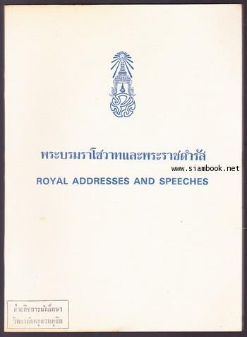 พระบรมราโชวาทและพระราชดำรัส (Royal Addresses and Speeches)