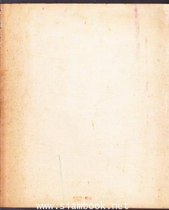 พระราชกรณียกิจของพระบาทสมเด็จพระเจ้าอยู่หัว พิมพ์ขึ้นทูนเกล้าฯถวายเนื่องในโอกาสวันรัชดาภิเษก 1