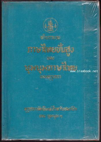คำบรรยายภาษาไทยขั้นสูง ของ ชุมนุมภาษาไทยของคุรุสภา