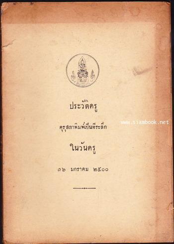 ประวัติครู คุรุสภาจัดพิมพ์เป็นที่ระลึกในวันครู เล่มแรก เล่มสอง เล่มสาม