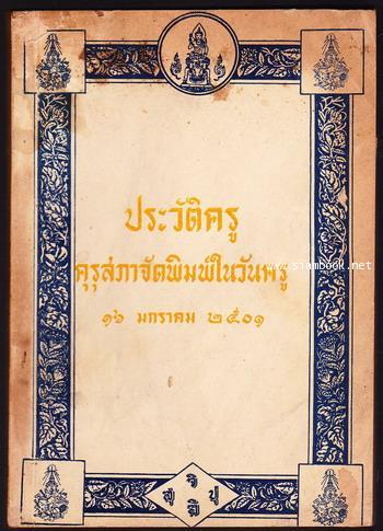 ประวัติครู คุรุสภาจัดพิมพ์เป็นที่ระลึกในวันครู เล่มแรก เล่มสอง เล่มสาม 1
