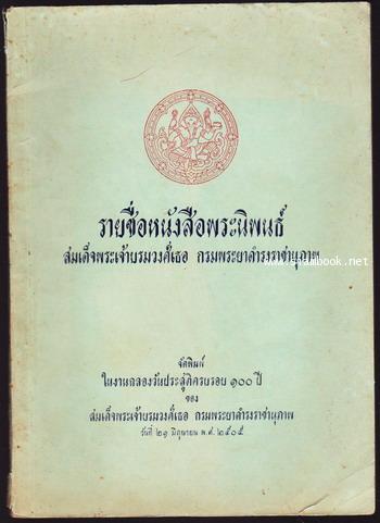 รายชื่อหนังสือพระนิพนธ์ สมเด็จพระเจ้าบรมวงศ์เธอ กรมพระยาดำรงราชานุภาพ