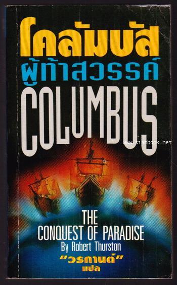 โคลัมบัส ผู้ท้าสวรรค์ (Columbus-The Conquest of Paradise)