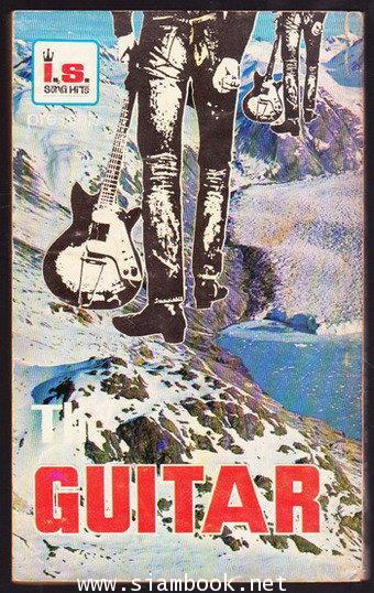 เดอะกีต้าร์ The Guitar เล่ม 55 1