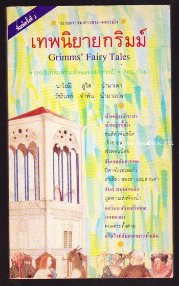 เทพนิยายกริมม์เล่ม 1 (Grimms\' Fairy Tales)