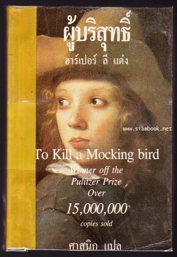 ผู้บริสุทธิ์ (To Kill a Mocking Bird) *หนังสือดีในรอบศตวรรษ*
