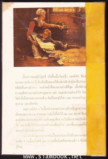 ผู้บริสุทธิ์ (To Kill a Mocking Bird) *หนังสือดีในรอบศตวรรษ* 1