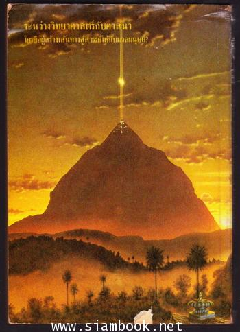 สู่สวรรค์ (The Fountains of Paradise) *หนังสือรางวัลเนบิวล่า และ ฮิวโกอวอร์ด* 1