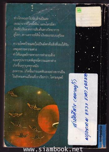 แอนโดรมีดา *88หนังสือดีวิทยาศาสตร์* 1