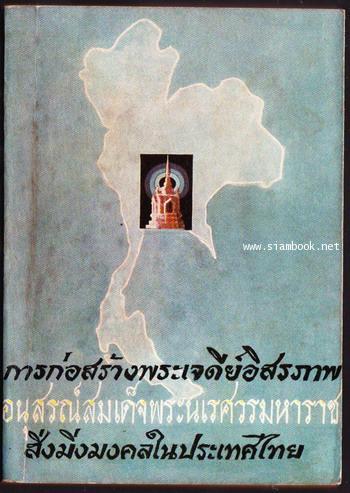 การก่อสร้างพระเจดีย์อิสรภาพอนุสรณ์ สมเด็จพระนเรศวรมหาราช สิ่งมิ่งมงคลในประเทศไทย