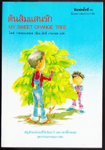 ต้นส้มแสนรัก ภาค1 (My Sweet Orange Tree) -สำนวนของ มัทนี เกษกมล-