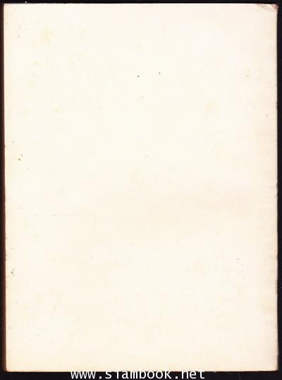 ประชุมบทสักรวาเล่นถวายในรัชกาลที่๕ อนุสรณ์ พระยาพิบูลย์พิทยาพรรค (บิดาการศึกษาของจ.ปัตตานี) 1