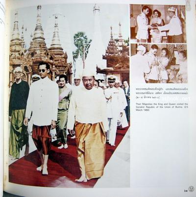 ร่มเกล้าชาวไทย 1