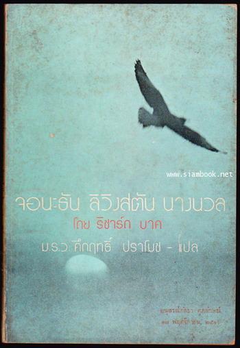จอนะธัน ลิวิงสตัน นางนวล (Jonathan Livingston Seagull)หนังสืออนุสรณ์ นางกัลยา ศุภลักษณ์