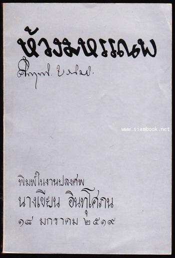 ห้วงมหรรณพ *หนังสือดี วิทยาศาสตร์ 88เล่ม* หนังสืออนุสรณ์ นางเขียน อินทุโศภณ