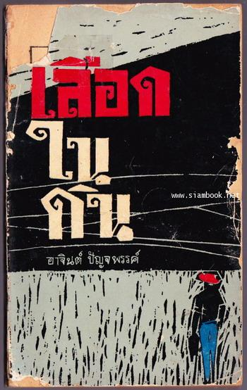 เรื่องยาวชุดเหมืองแร่ ตอน เลือดในดิน *หนังสือดีร้อยเล่มที่คนไทยควรอ่าน*