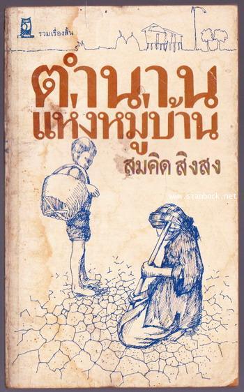 ตำนานแห่งหมู่บ้าน *หนังสือโดนน้ำ*