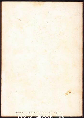 จดหมายเหตุพระราชกิจรายวันในพระบาทสมเด็จพระจุลจอมเกล้าเจ้าอยู่หัว ภาค24 หนังสืออนุสรณ์ หม่อมเจ้าจงกลน 1