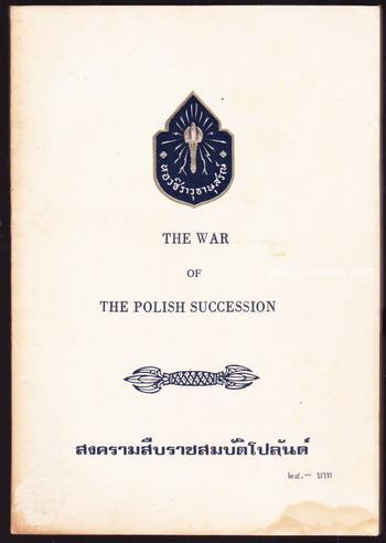 The War of The Polish Succession / สงครามสืบราชสมบัติโปลันด์