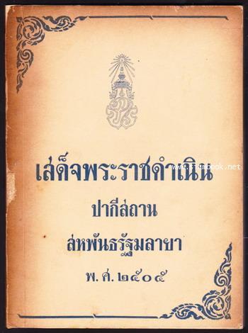 เสด็จพระราชดำเนิน ปากีสถาน , สหพันธรัฐมลายา พ.ศ.2505 *พิมพ์ครั้งแรก*
