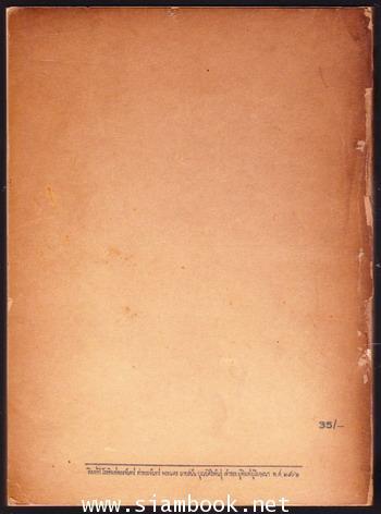 เสด็จพระราชดำเนิน ปากีสถาน , สหพันธรัฐมลายา พ.ศ.2505 *พิมพ์ครั้งแรก* 1