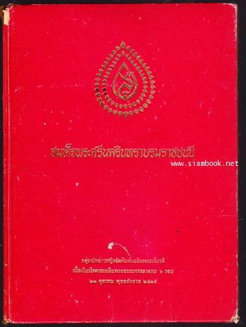 สมเด็จพระศรีนครินทราบรมราชชนนี จัดพิมพ์เฉลิมพระเกียรติเนื่องในวโรกาสเฉลิมพระชนมพรรษาครบ 6 รอบ
