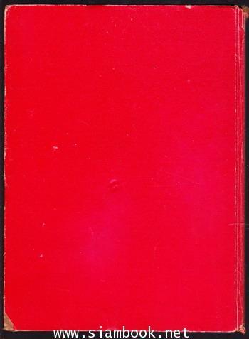 สมเด็จพระศรีนครินทราบรมราชชนนี จัดพิมพ์เฉลิมพระเกียรติเนื่องในวโรกาสเฉลิมพระชนมพรรษาครบ 6 รอบ 1