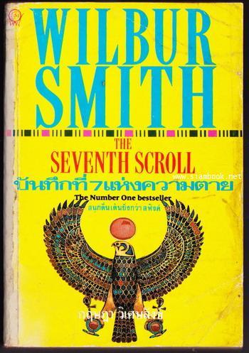 บันทึกที่7แห่งความตาย (The Seventh Scroll)
