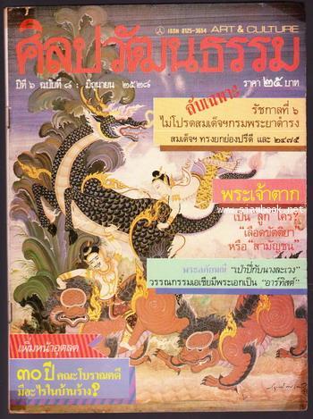 ศิลปวัฒนธรรม ปีที่6ฉบับที่8 ประจำเดือน มิถุนายน 2528