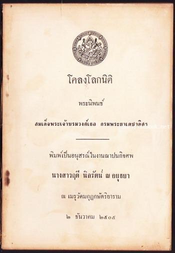 ประชุมโคลงโลกนิติ  *หนังสือดีร้อยเล่มที่คนไทยควรอ่าน* หนังสืออนุสรณ์ น.ส.ฤดี นิลรัตน์ ณ อยุธยา