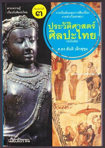 ประวัติศาสตร์ศิลปะไทย(ฉบับย่อ):การเริ่มต้นและการสืบเนื่องงานช่างในศาสนา