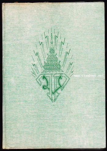 ประมวลพระบรมฉายาลักษณ์ พระราชประวัติ ฯลฯ ของสมเด็จพระบรมโอรสาธิราชฯ ตั้งแต่ประสูติจนถึงปัจจุบัน