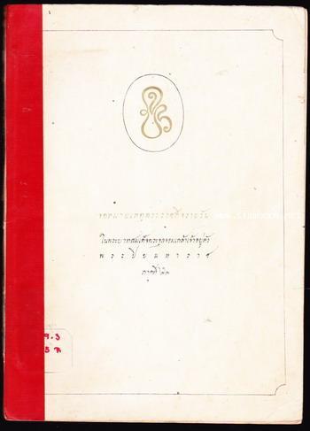 จดหมายเหตุพระราชกิจรายวันในพระบาทสมเด็จพระจุลจอมเกล้าเจ้าอยู่หัว ภาค๒๒