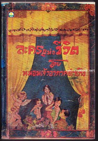 ละครแห่งชีวิต -พิมพ์ย้อนยุคแบบพิมพ์ครั้งแรก- *หนังสือดีร้อยเล่มที่คนไทยควรอ่าน*