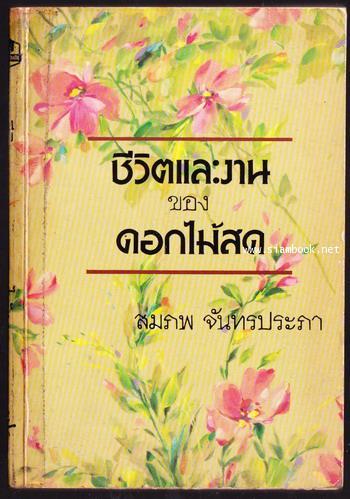 ชีวิตและงานของดอกไม้สด (พิมพ์ครั้งแรกในชื่อว่า เรื่องราวในชีวิตดุจเทพนิยายของ ดอกไม้สด)