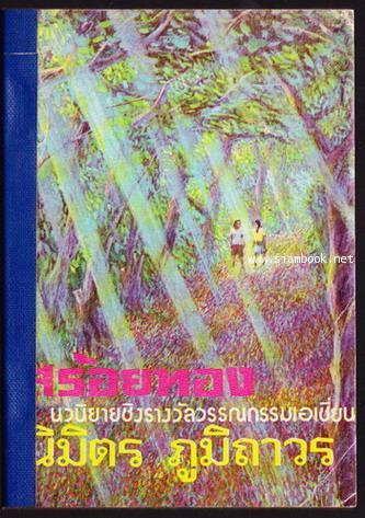 สร้อยทอง *หนังสือดีร้อยเล่มที่คนไทยควรอ่าน*