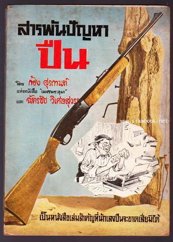 สารพันปัญหาปืน เล่ม 3